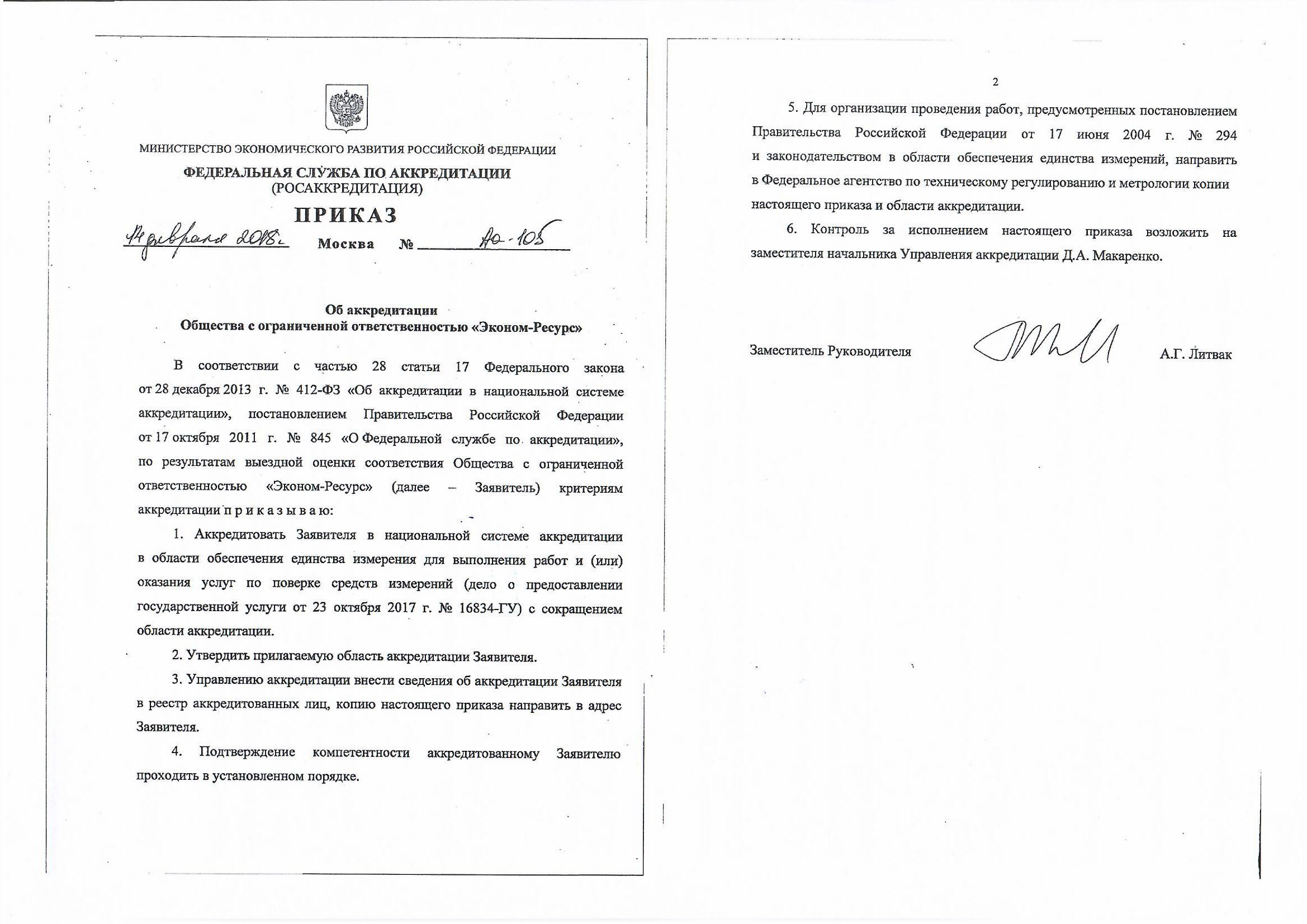 Приказ Росаккредитации №Аа-105